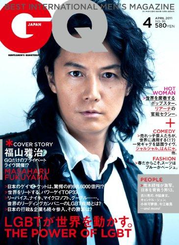 GQ JAPAN (ジーキュー ジャパン) 2011年 04月号 [雑誌] [雑誌] / コンデナスト・ジャパン (刊)