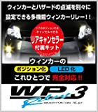 【OGS】ウィンカーポジションリレー3キット(ウインカーポジションリレー3&リアキャンセラー同梱)≪L150/160/152S≫ムーブ(カスタム含)