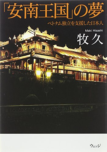 「安南王国」の夢―ベトナム独立を支援した日本人の詳細を見る