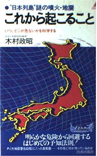 """これから起こること―""""日本列島""""謎の噴火・地震 いつ、どこが危ないかを科学する (プレイブックス)"""