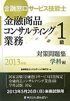 金融窓口サービス技能士 金融商品コンサルティング業務 1級対策問題集 学科編〈2013年版〉