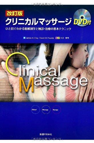 改訂版 クリニカルマッサージ―ひと目でわかる筋解剖学と触診・治