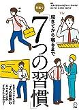 [音声DL付]起きてから寝るまで 英語で「7つの習慣」 起きてから寝るまでシリーズ