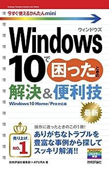 [技術評論社編集部, AYURA]の今すぐ使えるかんたんmini Windows 10で困ったときの解決&便利技
