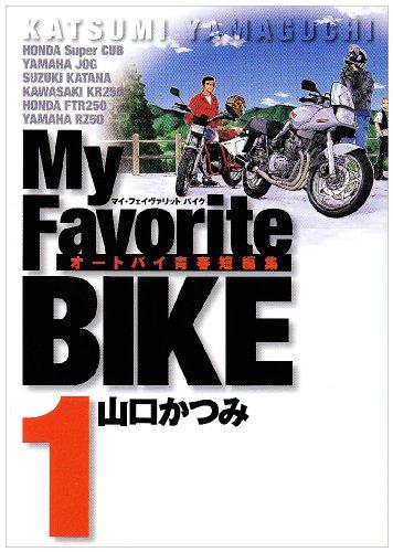 My favorite bike 1 (ビッグコミックス)の詳細を見る
