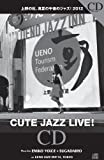 上野の杜、真夏の午後のジャズ!2012 CUTE JAZZ LIVE! EMiKO VOiCE & SUGADAIRO at UENO JAZZ INN'12 画像