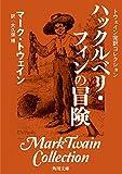 トウェイン完訳コレクション ハックルベリ・フィンの冒険 (角川文庫)