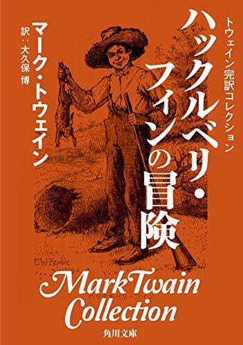 トウェイン完訳コレクション ハックルベリ・フィンの冒険 (角川文庫)の詳細を見る