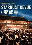 楽園音楽祭 2009 STARDUST REVUE in 薬師寺 [DVD] / スターダスト・レビュー (出演)