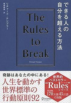 [リチャード・テンプラー]のできる人の自分を超える方法 Rulesシリーズ