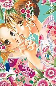 ちはやふる(42) (BE・LOVEコミックス)