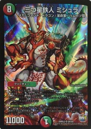 【シングルカード】DMR22)三つ星鉄人 ミシュラ/レインボー/SR/S9/S9