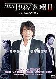 メンタリスト響翔II ~心からの生還~ [DVD]