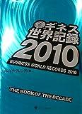 ギネス世界記録2010