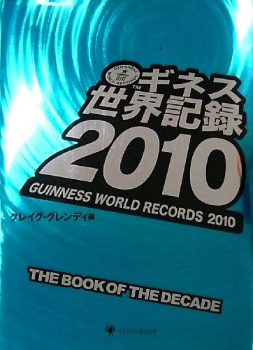 ギネス世界記録2010の詳細を見る