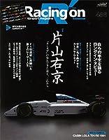 レーシングオン 486 ―Motorsportmagazine 特集:片山右京 (NEWS mook)