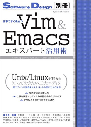 [画像:仕事ですぐ役立つ Vim&Emacsエキスパート活用術]