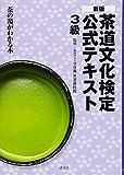 新版 茶道文化検定 公式テキスト 3級: 茶の湯がわかる本
