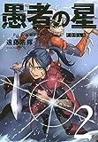 愚者の星 コミック 1-2巻セット