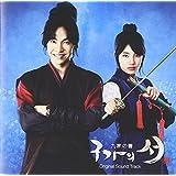 V.A. - Gu Family Book / Kang Chi, The Beginning (TV Drama) Original Soundtrack (2CDS) [Japan CD] PCCA-3969 by V.A. (2014-01-1