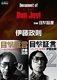 目撃証言5 ドキュメント オブ ボン・ジョヴィ from 目撃証言 (学研スマートライブラリ)