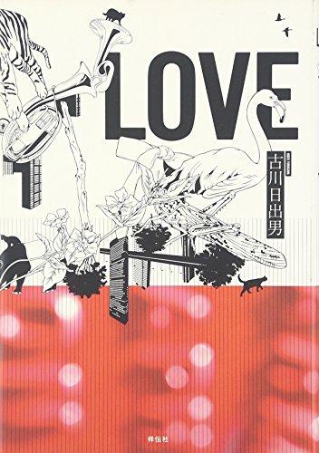 LOVE(祥伝社)【金の斧】