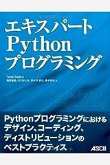 エキスパートPythonプログラミング 大型本