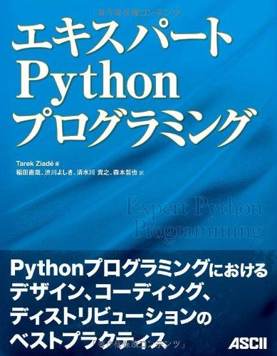 エキスパートPythonプログラミングの詳細を見る