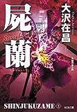 屍蘭 新装版: 新宿鮫3 (光文社文庫)