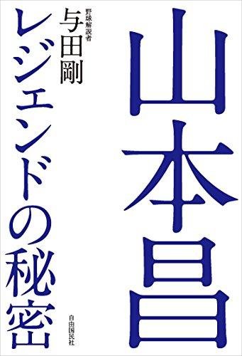 山本昌 レジェンドの秘密──50歳まで現役を続けた心と体の整え方