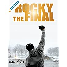 ロッキー・ザ・ファイナル (字幕版)