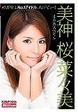 美神 4本番スペシャル 桜菜々美 / million(ミリオン)