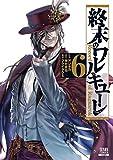 終末のワルキューレ (6) (ゼノンコミックス)