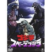 ゴジラVSスペースゴジラ [DVD]