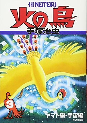 火の鳥 3・ヤマト編、宇宙編の詳細を見る