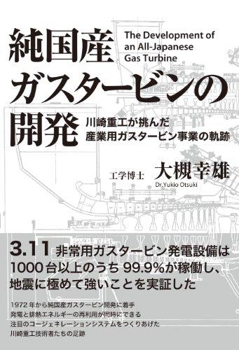 純国産ガスタービンの開発―川崎重工が挑んだ産業用ガスタービン事業の軌跡の詳細を見る