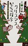 クリスマス緊急指令 きよしこの夜、事件は起こる! / 高田 崇史 のシリーズ情報を見る