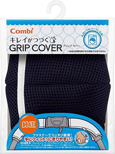 Combi キレイがつづく GRIP COVER スマートネイビー 洗濯機で丸洗い可能