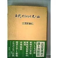 古代オリエント史と私 (1984年)