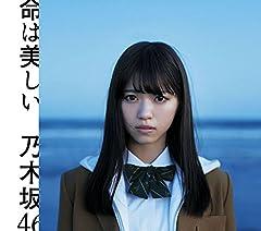 乃木坂46「立ち直り中」のジャケット画像
