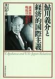 鮎川義介と経済的国際主義―満洲問題から戦後日米関係へ―