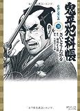 鬼平犯科帳 35 (SPコミックス)