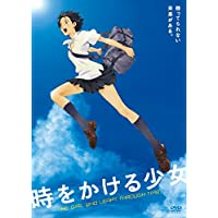時をかける少女 期間限定スペシャルプライス版 [DVD]