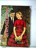 リンバロストの乙女〈続〉 (1957年)