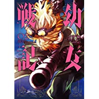 幼女戦記(2) (角川コミックス・エース)