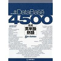 データベース 4500 完成英単語・熟語 [5th Edition]