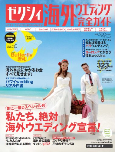 ゼクシィ海外ウエディング完全ガイド 2012 SPRING&SUMMER (リクルートムック)