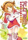オトコの娘コミックアンソロジー 初恋編 (ミリオンコミックス OTONYAN SERIES 12)