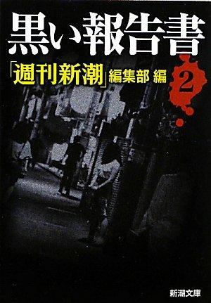 黒い報告書〈2〉 (新潮文庫)の詳細を見る