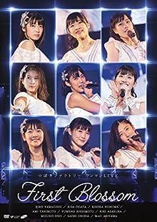 つばきファクトリー ワンマンLIVE ~First Blossom~ [DVD]